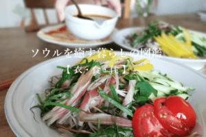 夏のサラダ蕎麦
