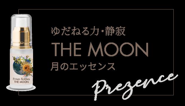 月のエッセンス
