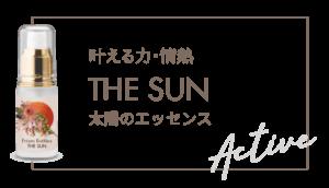 太陽のエッセンス